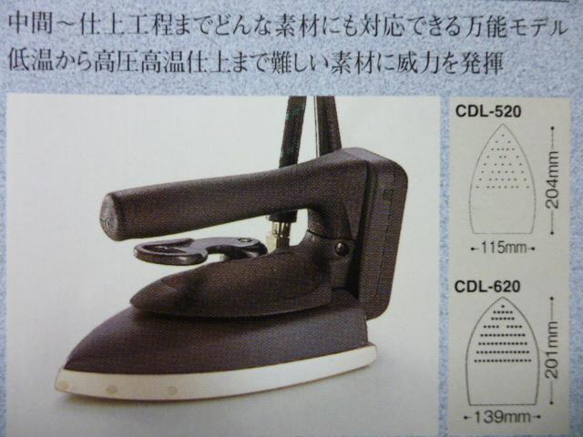 ナオモト (電気/蒸気式) (1ホースアイロン) 「CDL-520」 「CDL-620」 【新品】