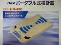 ハシマ (HN-450ポータブル式検針器) 【新品】