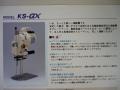 KM裁断機 (KS-GX)(無断変速裁断機) 【新品】