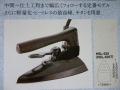 ナオモト (蒸気式) (1ホース)ヒートレスアイロン 「HSL-520」 「HSL-620」 【新品】