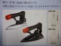 ナオモト (蒸気式) (1ホース)ヒートレスアイロン 「HSP-320」 「HSP-420」 【新品】