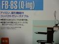 ナオモト (バキューム機能付き仕上げ台とアイロン) 「Q-ing」「Qイング」 【新品】