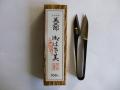にぎりハサミ (美三郎503)