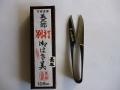 にぎりハサミ (美三郎502)