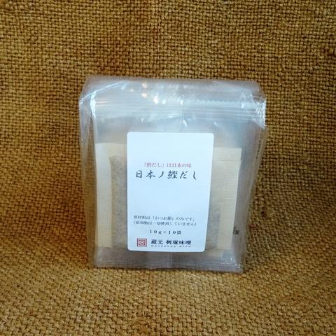 【無添加】 日本ノだし~焙煎鰹節~ 10g×10袋入