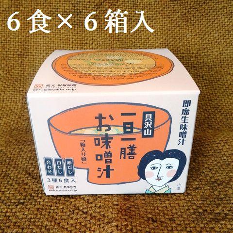 【ケース入り】 一日一膳 6食×6箱入