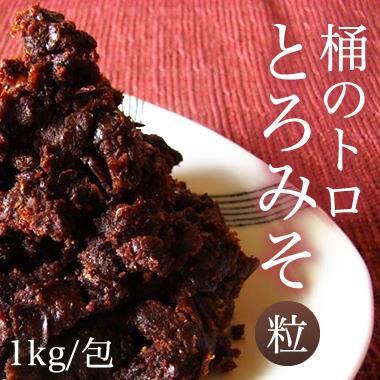 【無添加/生】 とろみそ(粒) 1kg