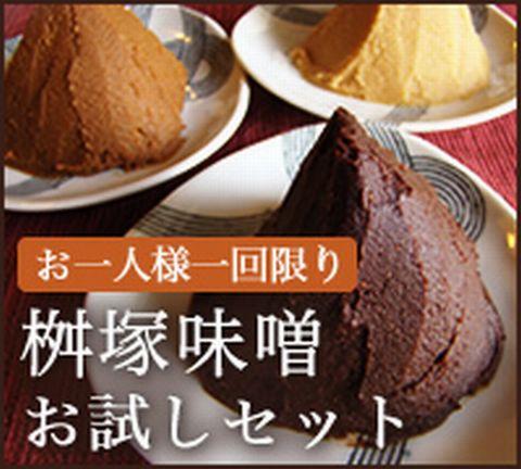*送料無料*【お一人様一回限り】 桝塚味噌 生味噌3種お試しセット