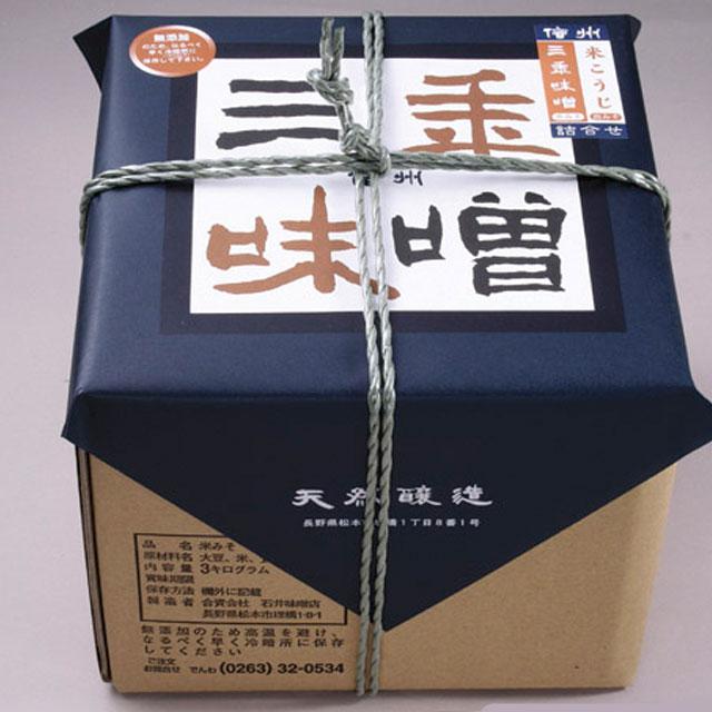 ギフト用三年味噌kg