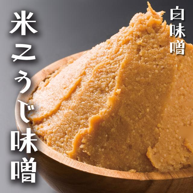 米こうじ味噌(家庭用)