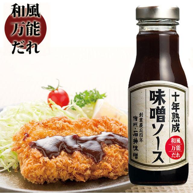 10十年熟成味噌ソース