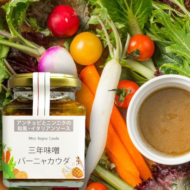 やみつき和風イタリアン!【三年味噌バーニャカウダ】野菜がもっと美味しくなるソース160g:石井味噌