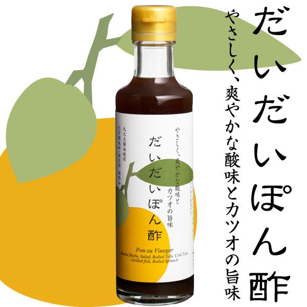 爽やかな橙果汁!石井味噌のだいだいポン酢