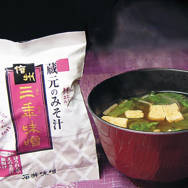 信州の味噌蔵発【蔵元のみそ汁(10食入)】(三年味噌・フリーズドライ)お湯を注ぐだけ