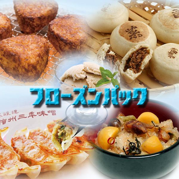 石井味噌の冷凍食品詰め合わせ
