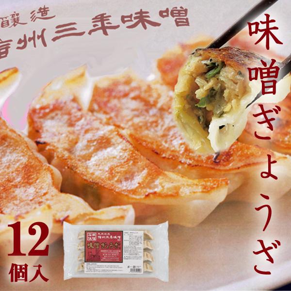 石井味噌の味噌餃子