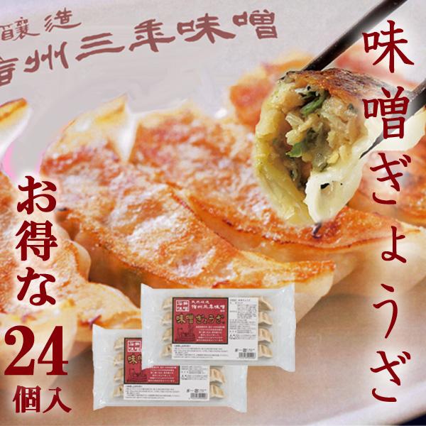 石井味噌の味噌餃子24個入
