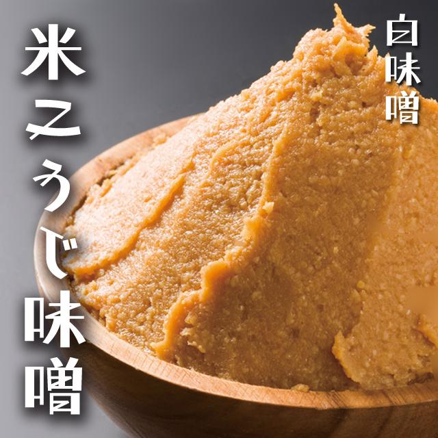信州味噌蔵・無添加・麹の旨みが詰まった、一年熟成・ 徳用【米こうじ味噌1kg】:石井味噌