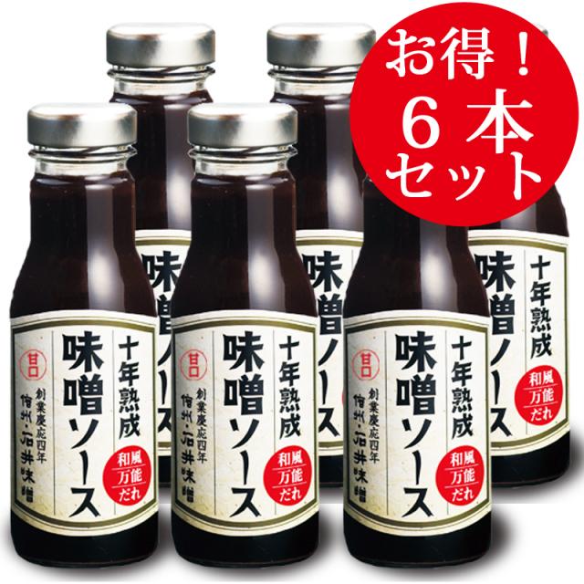 石井味噌のお得な味噌ソース6本セット