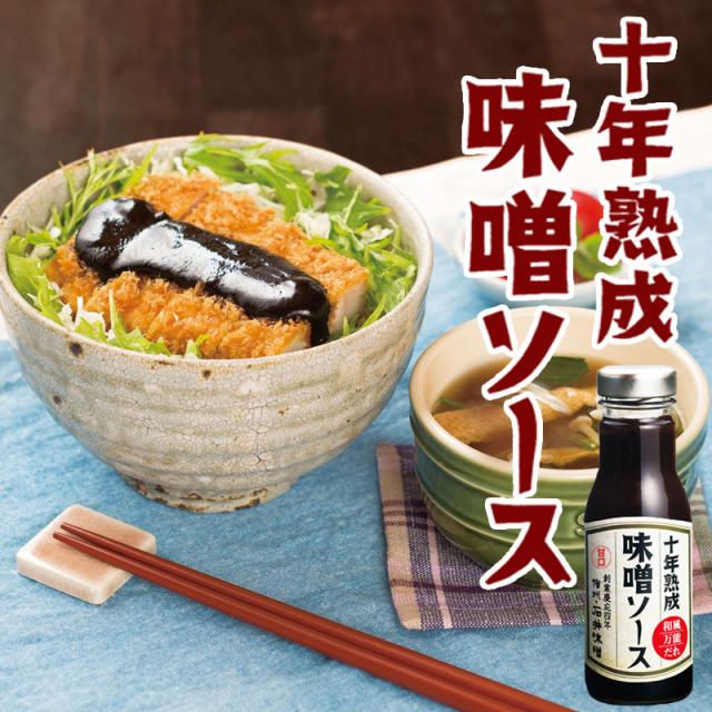 信州味噌蔵【十年熟成味噌ソース260g】深い味わいの和風万能調味料:石井味噌