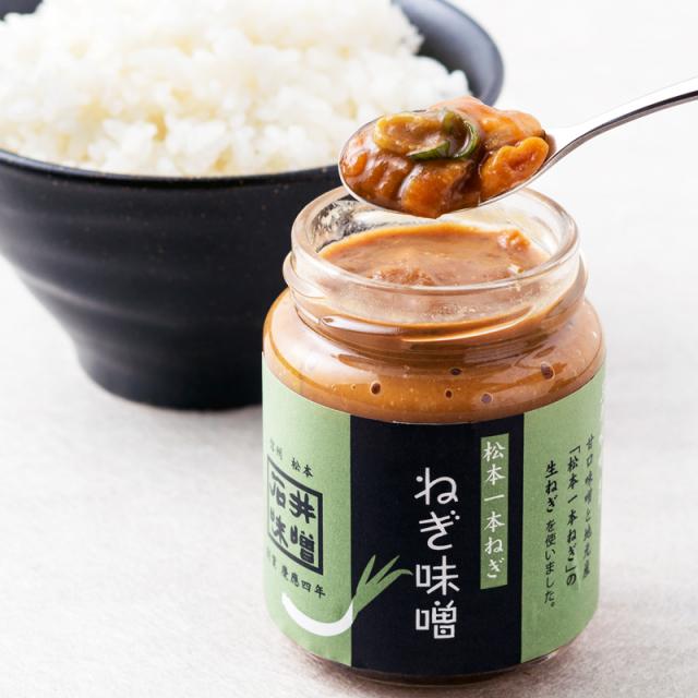 松本一本ねぎと信州三年味噌で作った「ねぎ味噌」140g:石井味噌