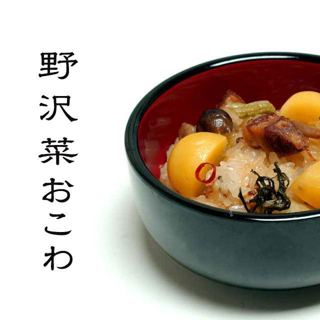 信州野沢菜おこわ