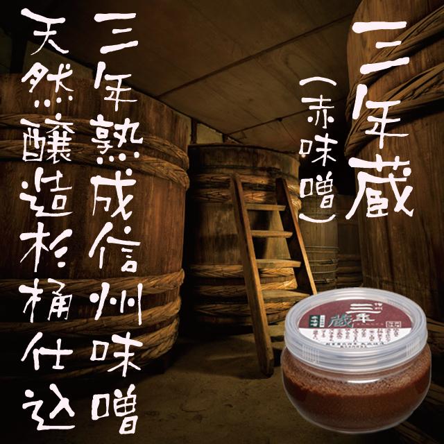 信州味噌三年蔵300g