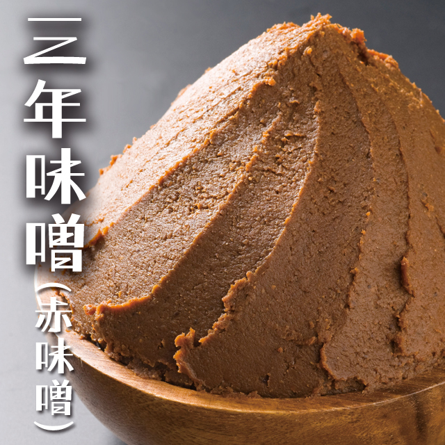 杉桶仕込天然醸造 【信州三年味噌1kg】赤味噌・家庭用:石井味噌