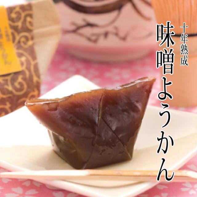 新感覚スイーツ・十年熟成 味噌ようかん(羊羹)ギフトボックス
