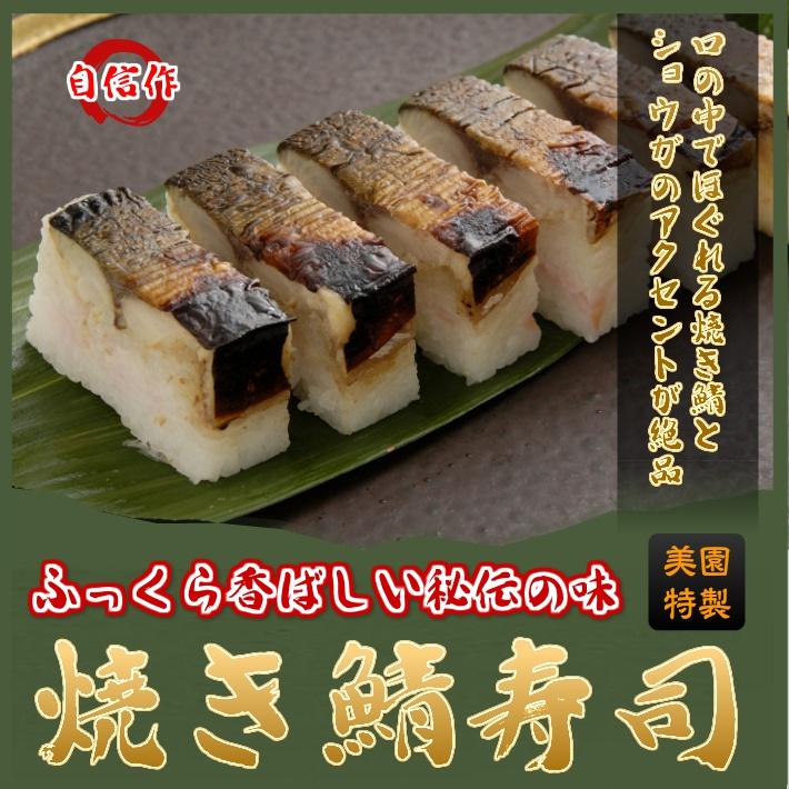 焼き鯖寿司 押し寿司 ふっくら香ばしい秘伝の味 やきさばすし