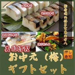 お中元☆押し寿司3本&お漬け物セット【送料無料&ラッピング付&のし紙付】