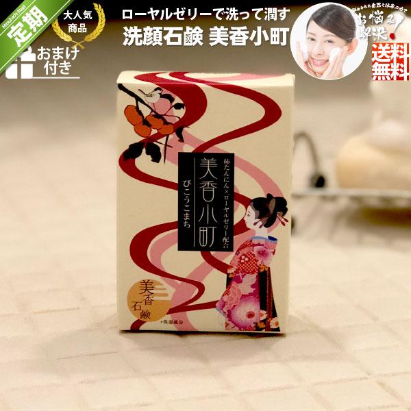 <定期購入>美香小町 (100g)【送料無料】