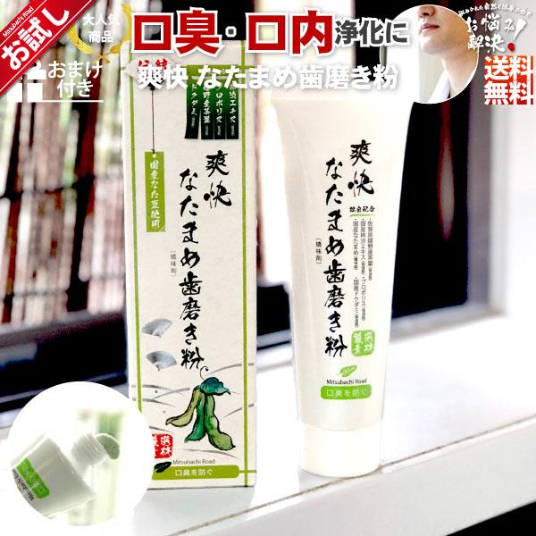 【初回限定お試しセット】伝統爽快なた豆歯磨き粉(120g)【送料無料】