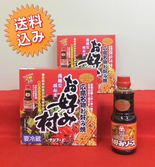 <お買い得品>冷蔵お好み焼き「お好み村」(小ぶりサイズ4枚)+ミツワお好みソース