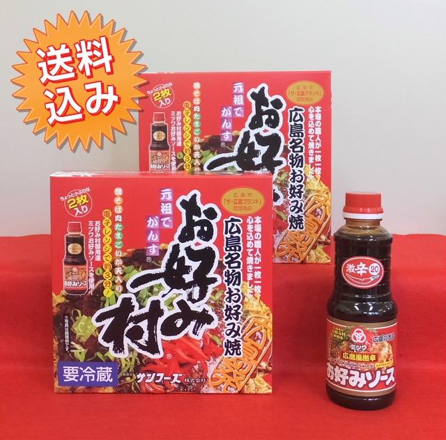 <お買い得品>冷蔵お好み焼「お好み村」(小ぶりサイズ2箱(4枚))+ミツワ激辛お好みソース
