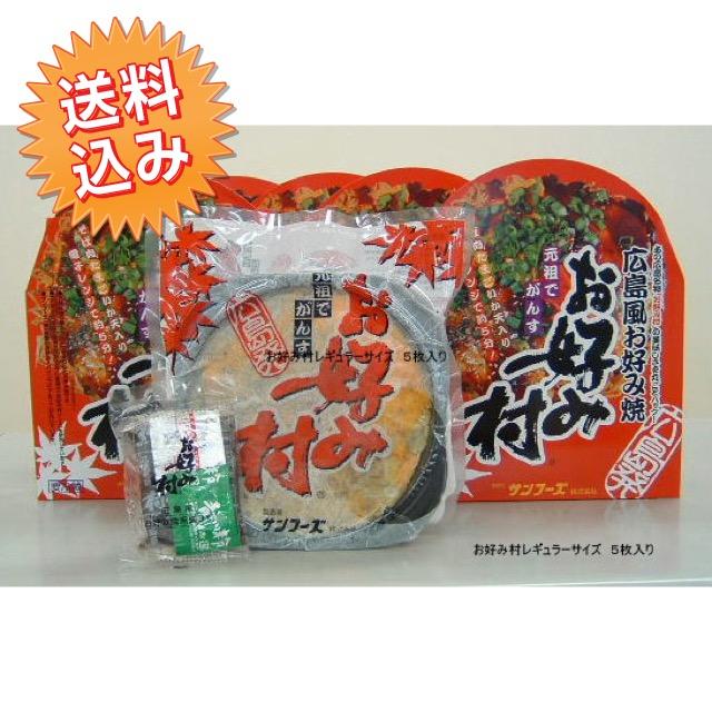 冷蔵お好み焼「お好み村」(レギュラーサイズ5枚セット)