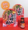 <お買い得品>冷蔵お好み焼き「お好み村」(レギュラーサイズ2枚)+ミツワお好みソース