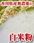 白米粉 1kg 農薬完全不使用、自然栽培で育てられた四国香川県の白米粉
