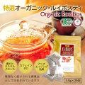 特選オーガニック・ルイボスティー 3.5g×25包 大切なご家族のために、毎日茶に 完全無農薬 ミネラル豊富 ノンカフェイン
