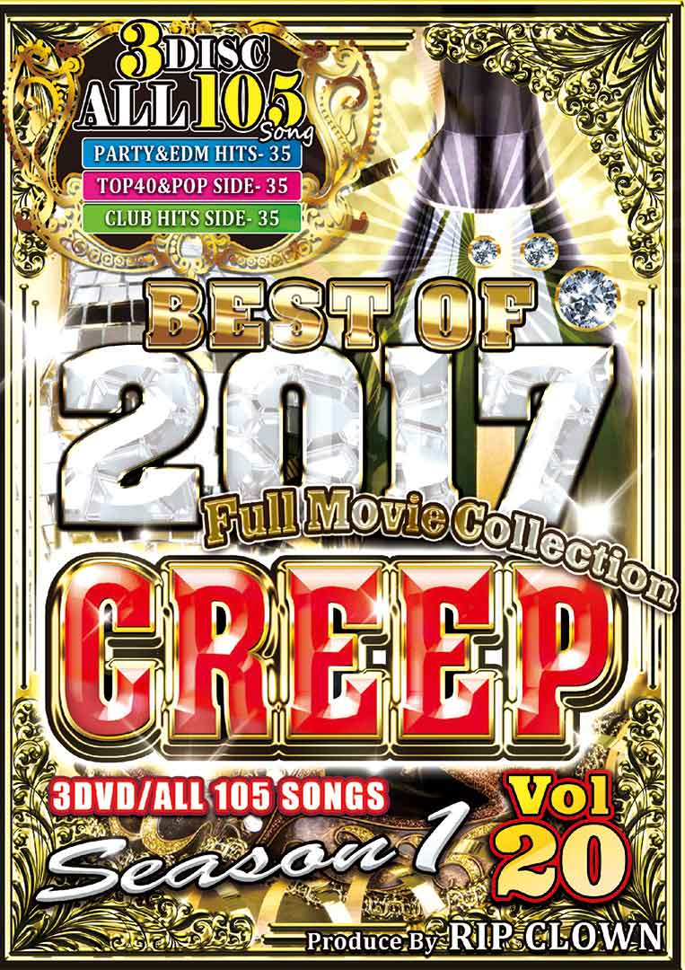 【3枚組】CREEP vol.20 -BEST OF 2017 season1- / RIP CLOWN 【[国内盤MIX DVD】