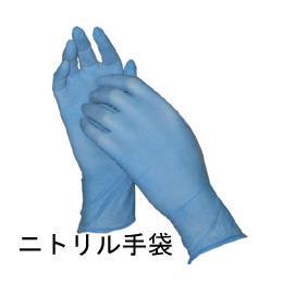 EGニトリル手袋 ブルー 2000枚
