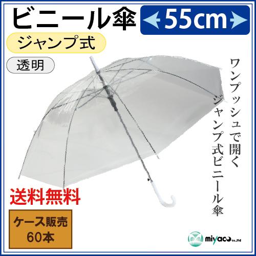 ジャンプ式ビニール傘 (透明)55cm 60本