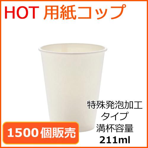 断熱紙コップ(SM-205D)ホワイト 1500個