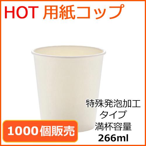 断熱紙コップ(SM-250D)ホワイト 1000個