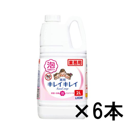 キレイキレイ薬用 泡ハンドソープ 2Lボトル 6本入