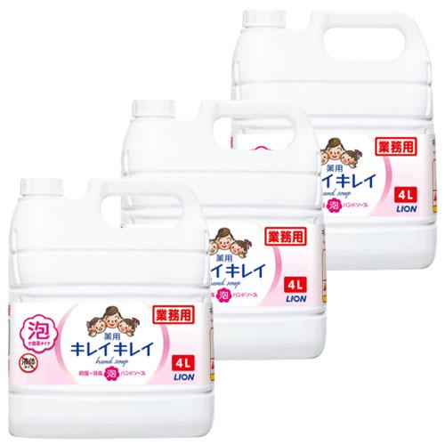キレイキレイ薬用 泡ハンドソープ 4Lボトル 3本入