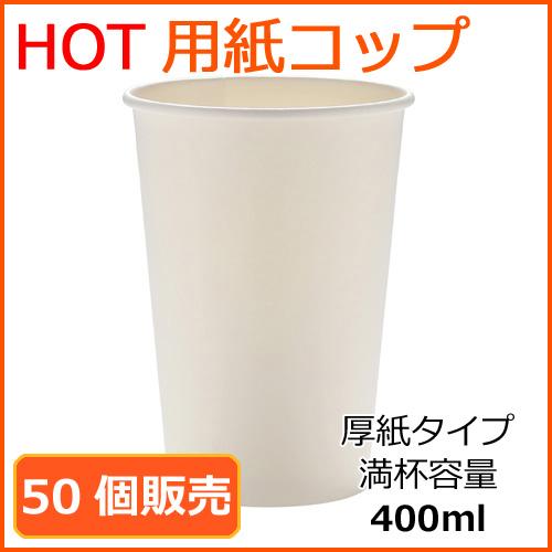 ★厚紙紙コップ14オンス【SMT-400】ホワイト 50個