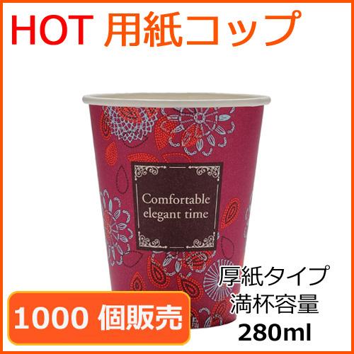 厚紙紙コップ8オンス【SMT-280】エレガントタイム 1000個