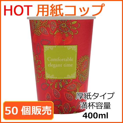 ★厚紙紙コップ14オンス【SMT-400】エレガントタイム 50個