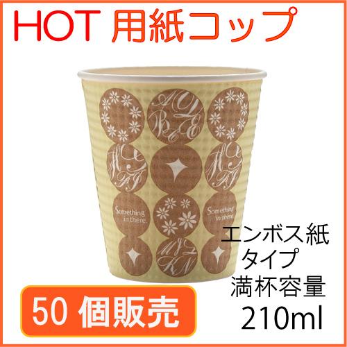 ★断熱紙コップ(SMP-210E) モノグラム 50個